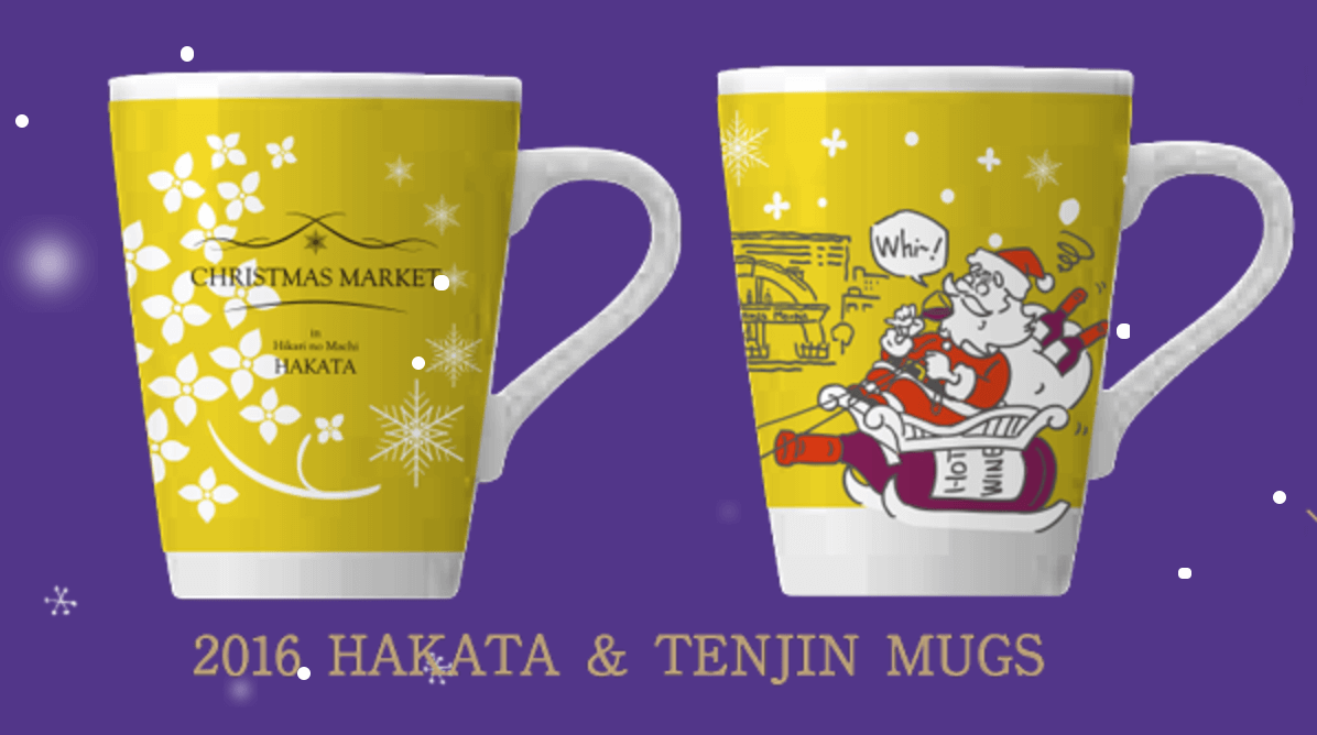 博多天神クリスマスマーケットマグカップ