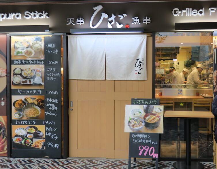 天串 魚串 ひさご