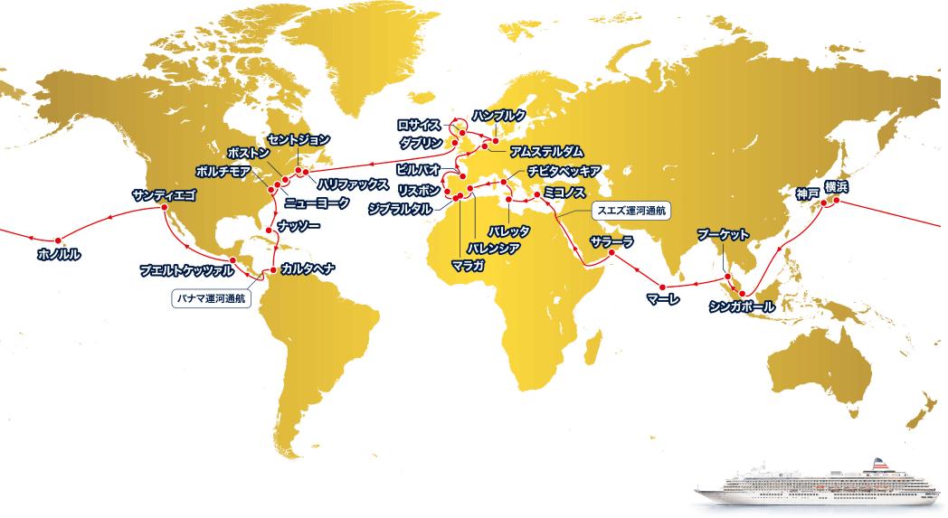 世界一周クルーズ航路