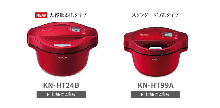 ホットクック2モデル
