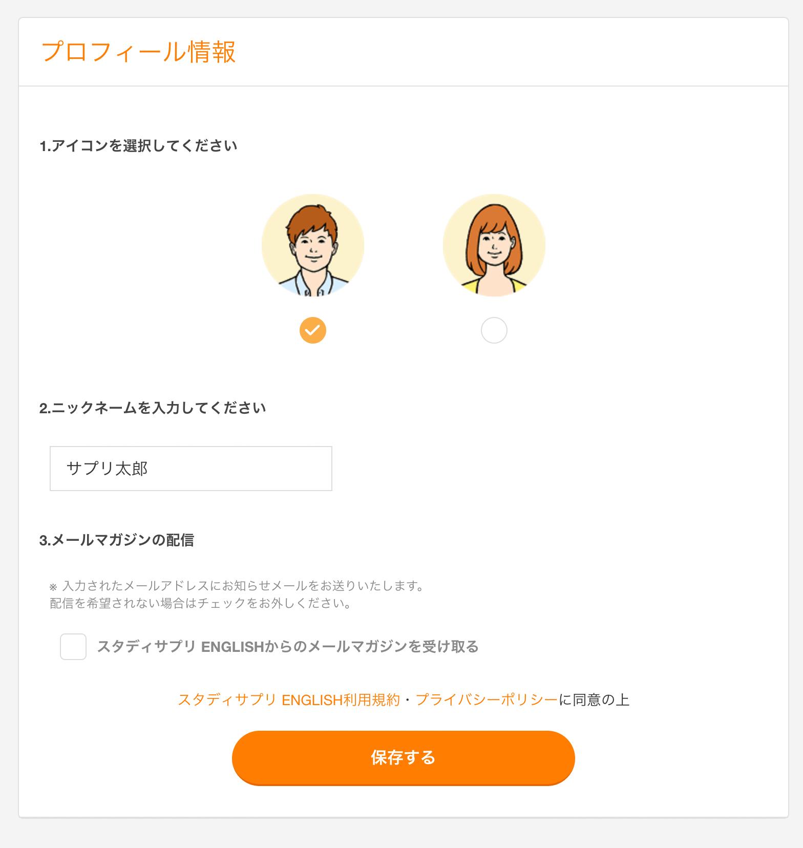 会員情報の確認 I スタディサプリ ENGLISH