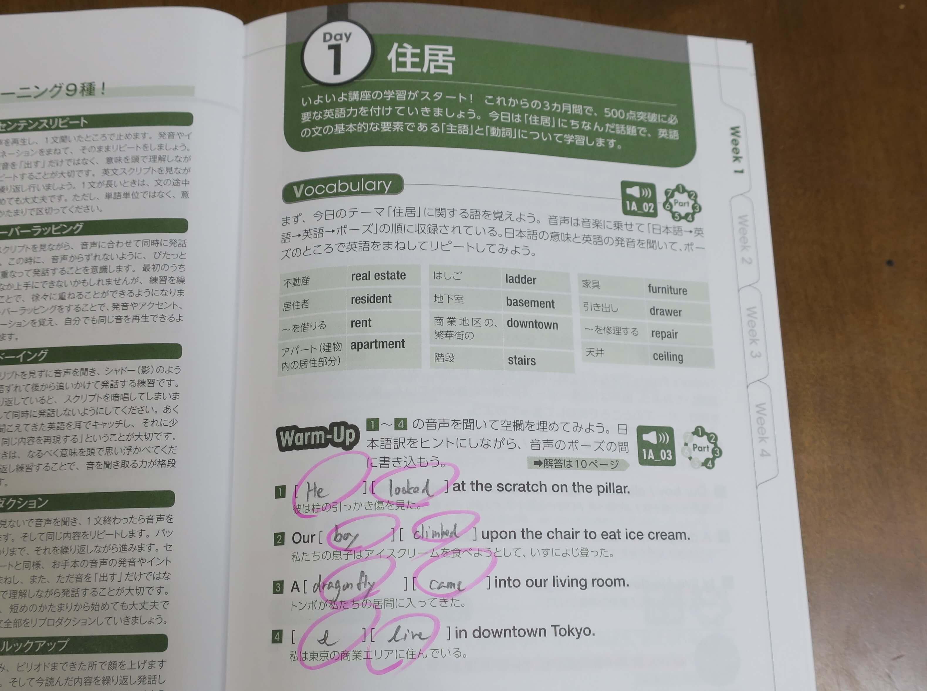 テキストブック01