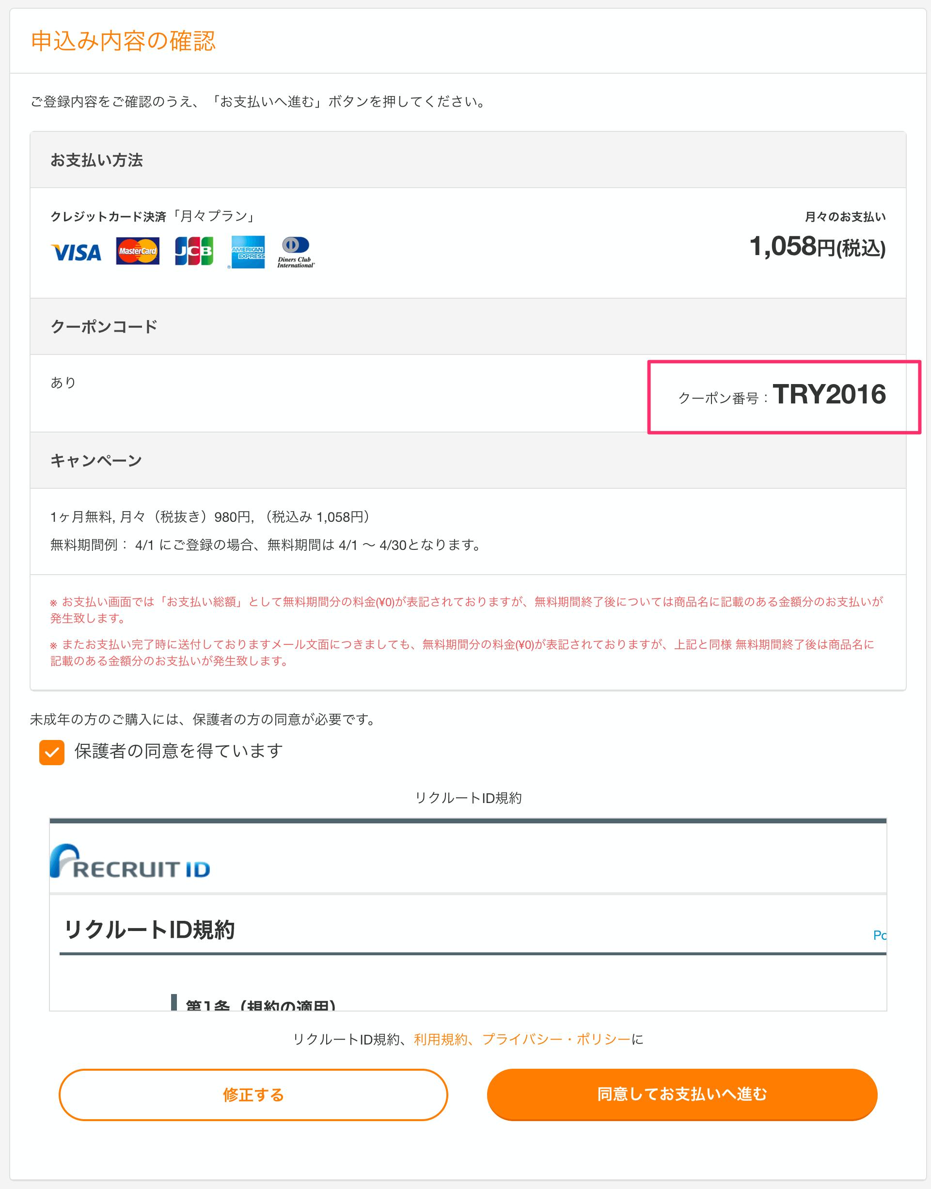 キャンペーンコード確認画面