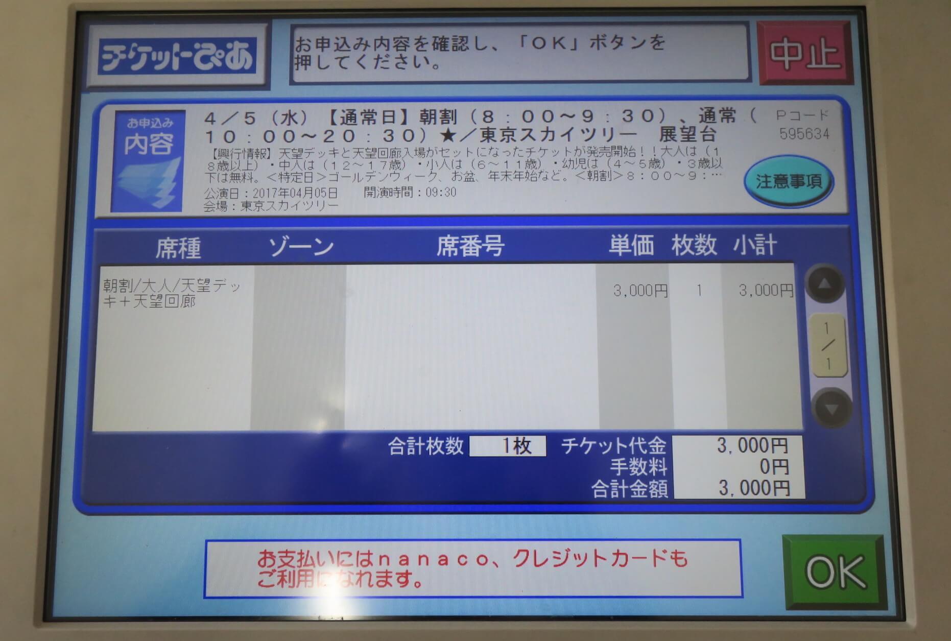 チケット発券機操作方法06