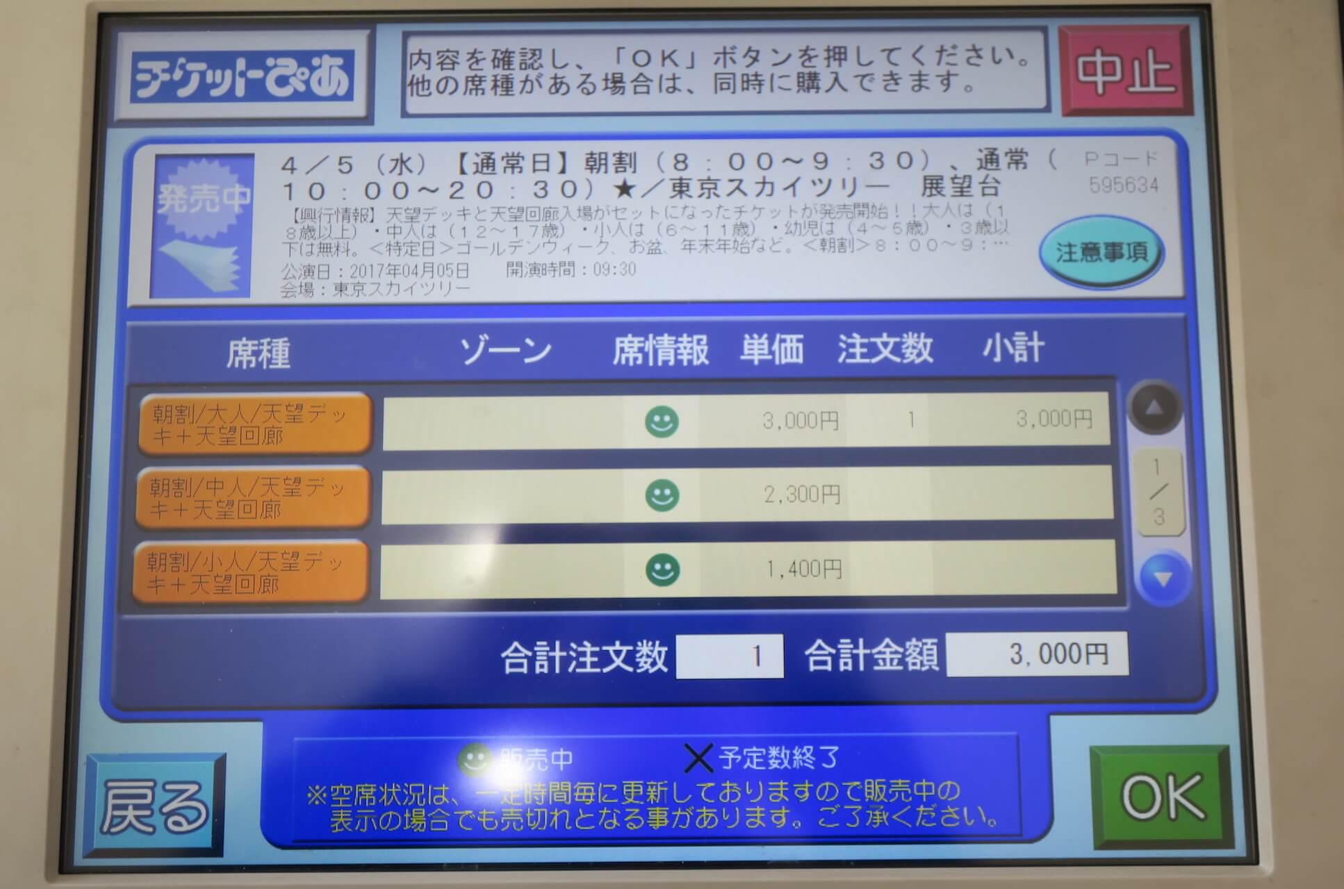 チケット発券機操作方法05