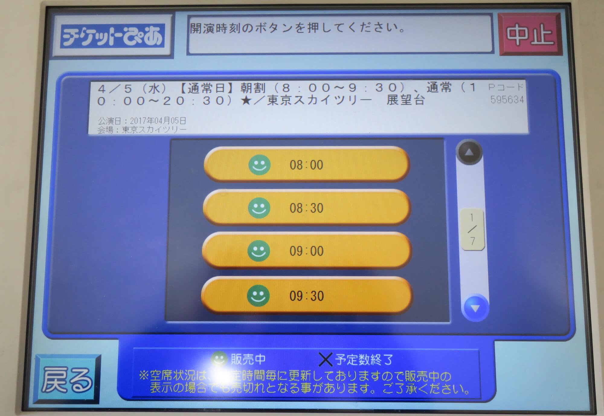 チケット発券機操作方法04
