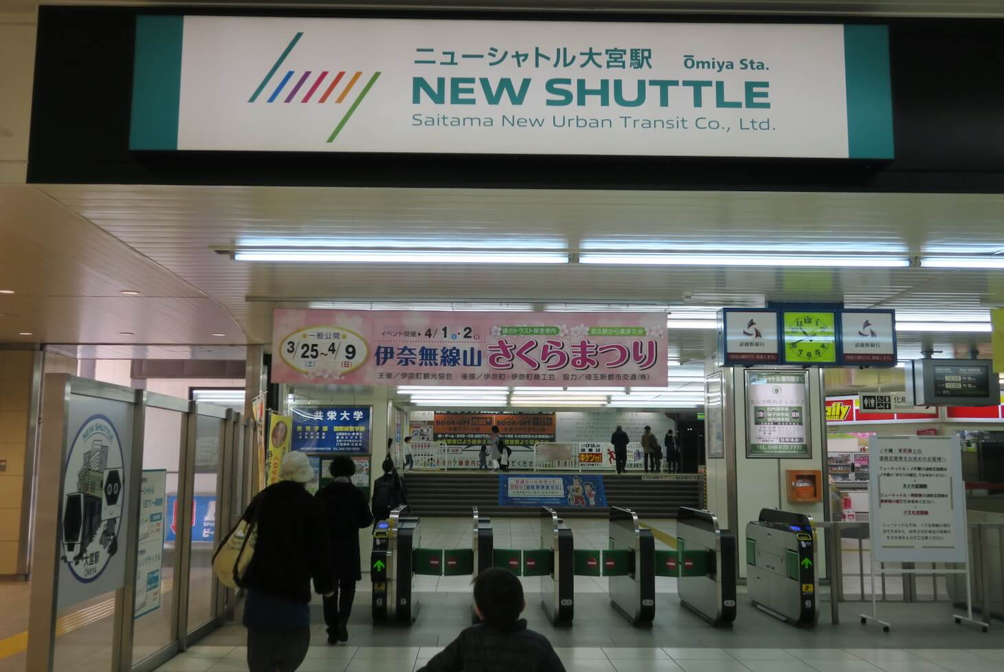 ニューシャトル駅改札