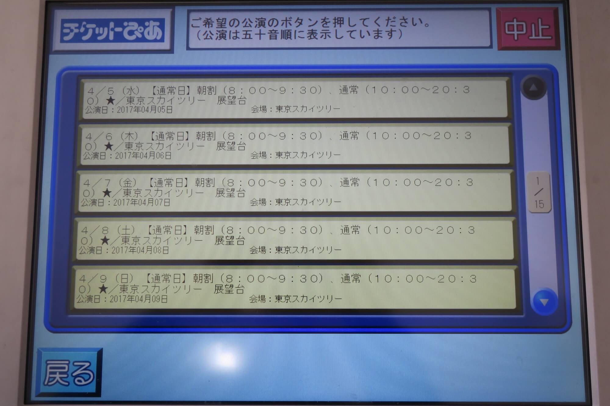 チケット発券機操作方法03