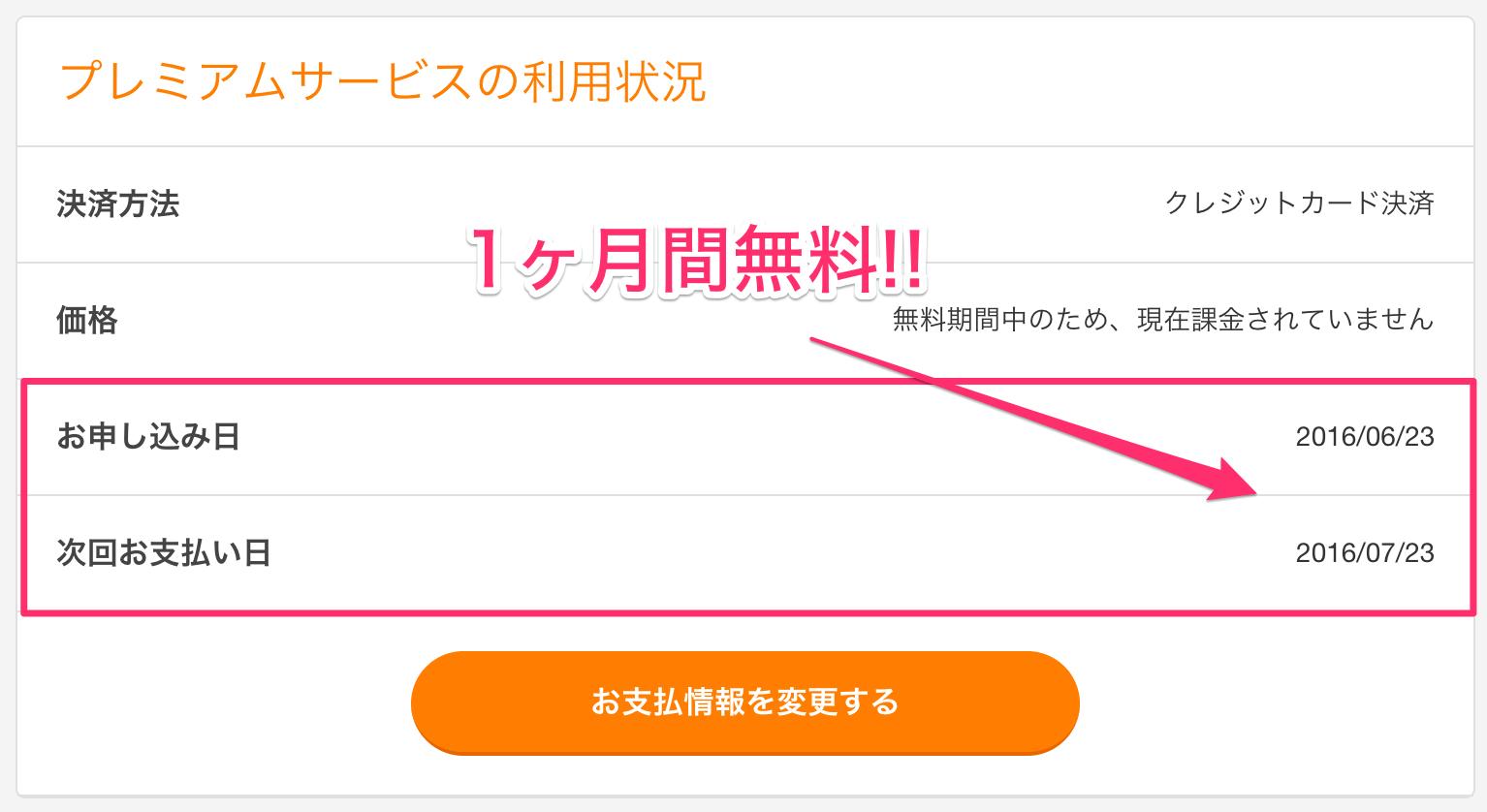 キャンペーンコードの使い方