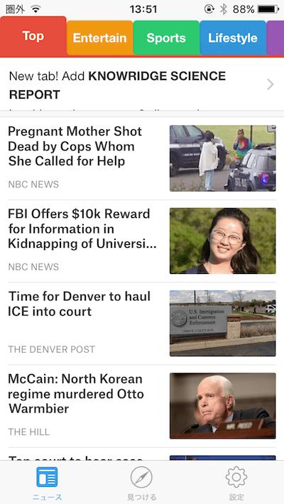 SmartNewsを英語版に設定する4