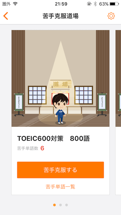 苦手克服道場01