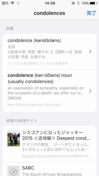 辞書機能3