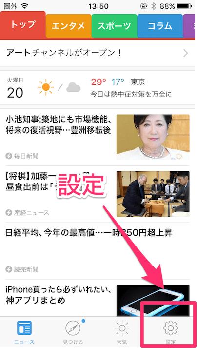 SmartNewsを英語版に設定する1