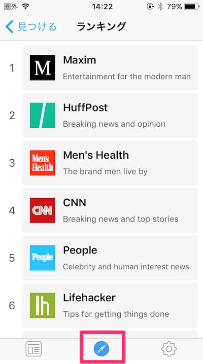 SmartNewsを英語版に設定する7