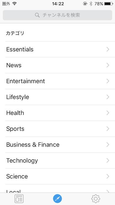 SmartNewsを英語版に設定する8