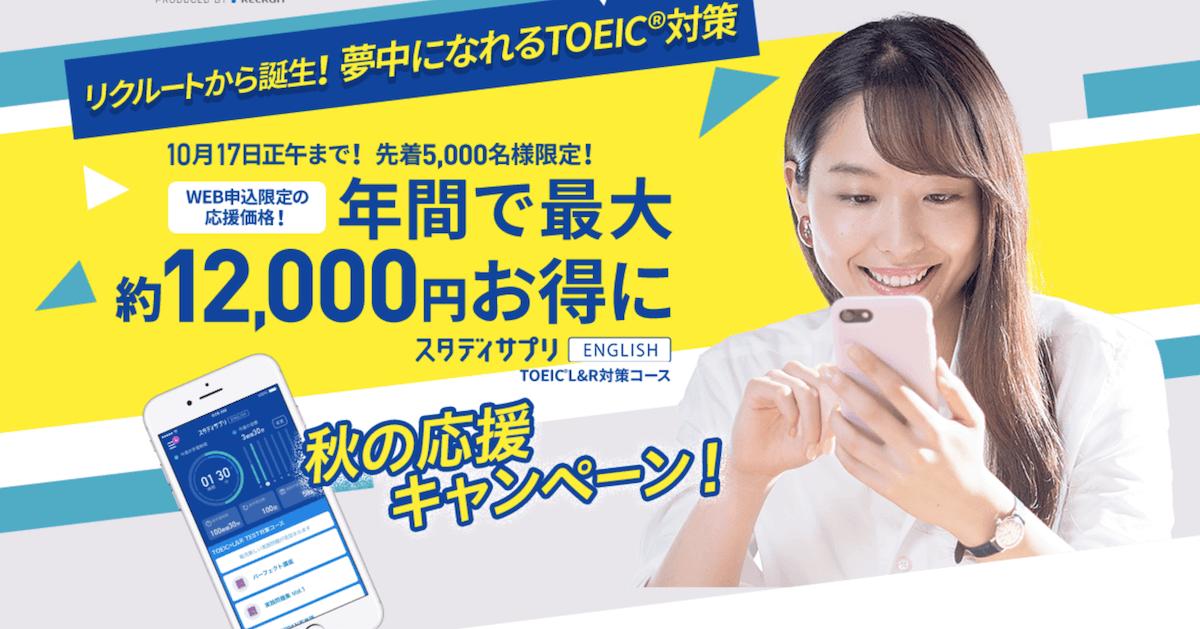 【TOEIC対策コース】スタディサプリイングリッシュが超絶 ...
