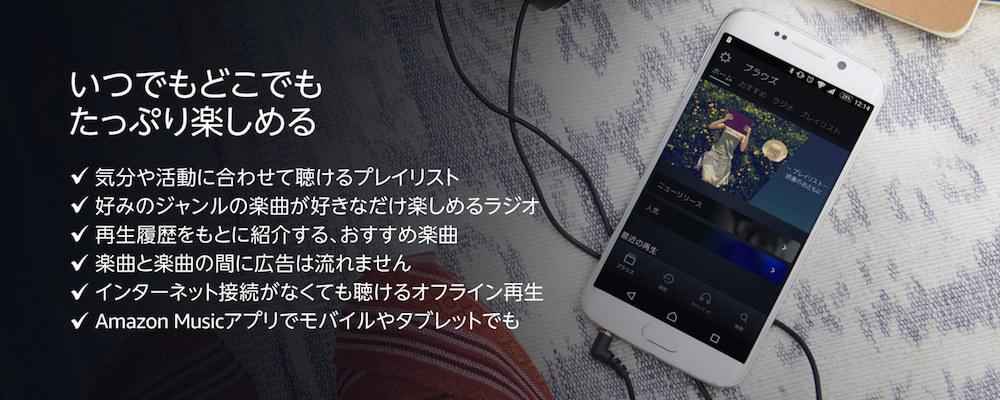 Amazon Music Unlimited 実際に使ってみた感想