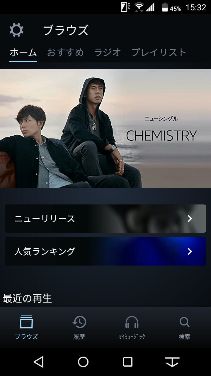 Amazon music unlimited 感想01