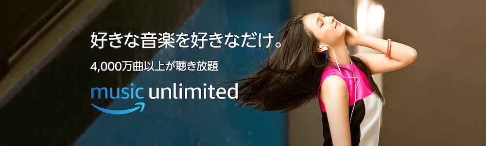 Amazon Music Unlimitedの概要
