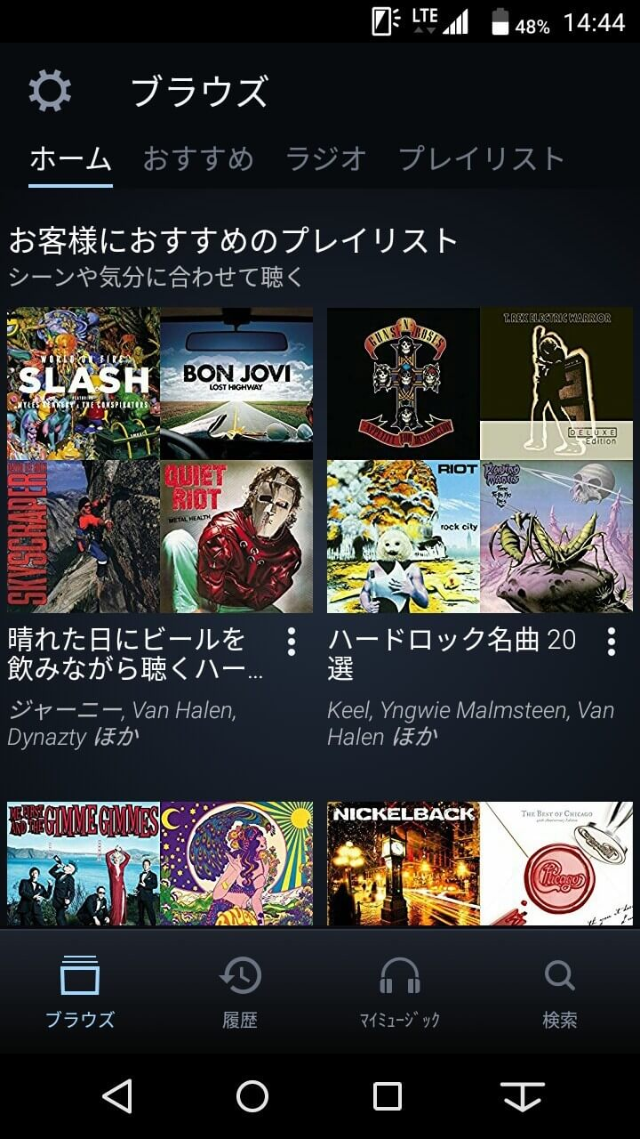 Amazon music unlimited 感想02