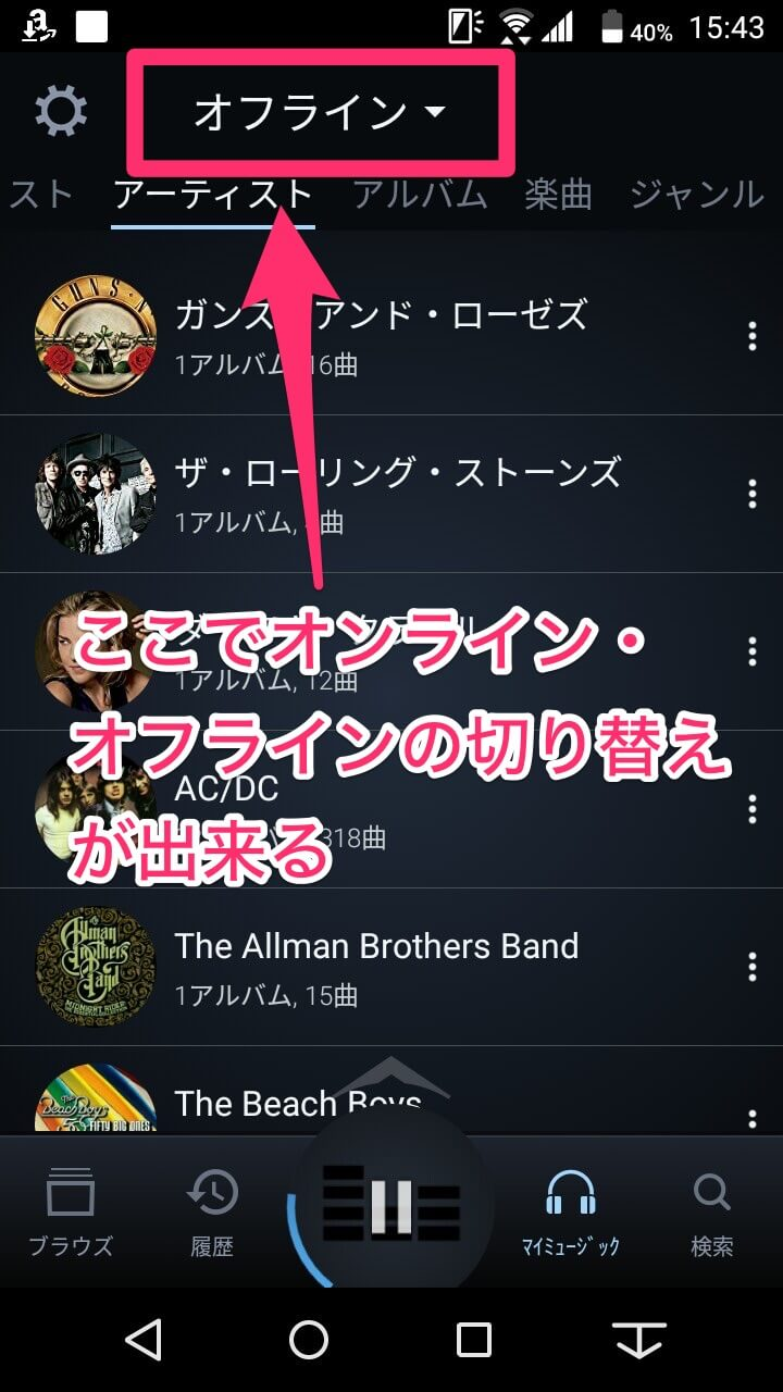 Amazon music unlimited 感想03 png