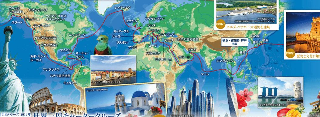 98日間 21カ国31港 クルーズ3大エリアをめぐる王道コース