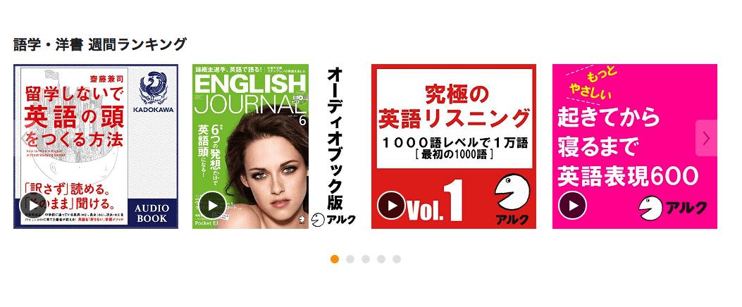 語学学習関連のコンテンツが豊富