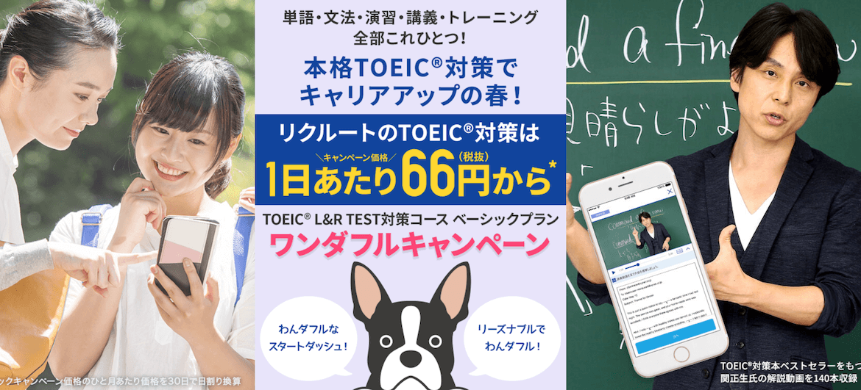 新講座 TOEIC対策コース がリリース