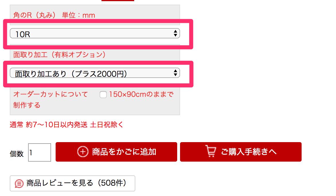 透明マット注文方法1