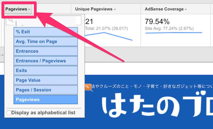 Page analytics 表示項目変更