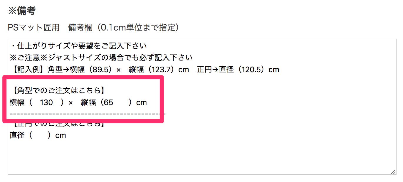 透明マット注文方法2 3