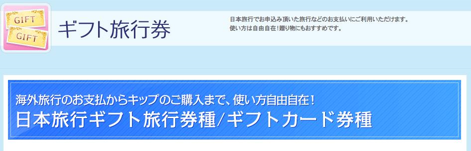 日本旅行ギフトカードの使い方