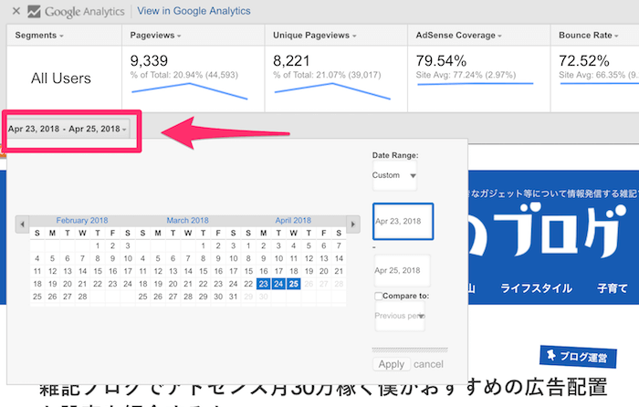 Page analytics 日時指定