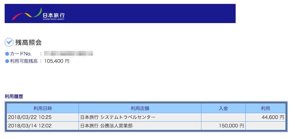 日本旅行ギフト券残高確認