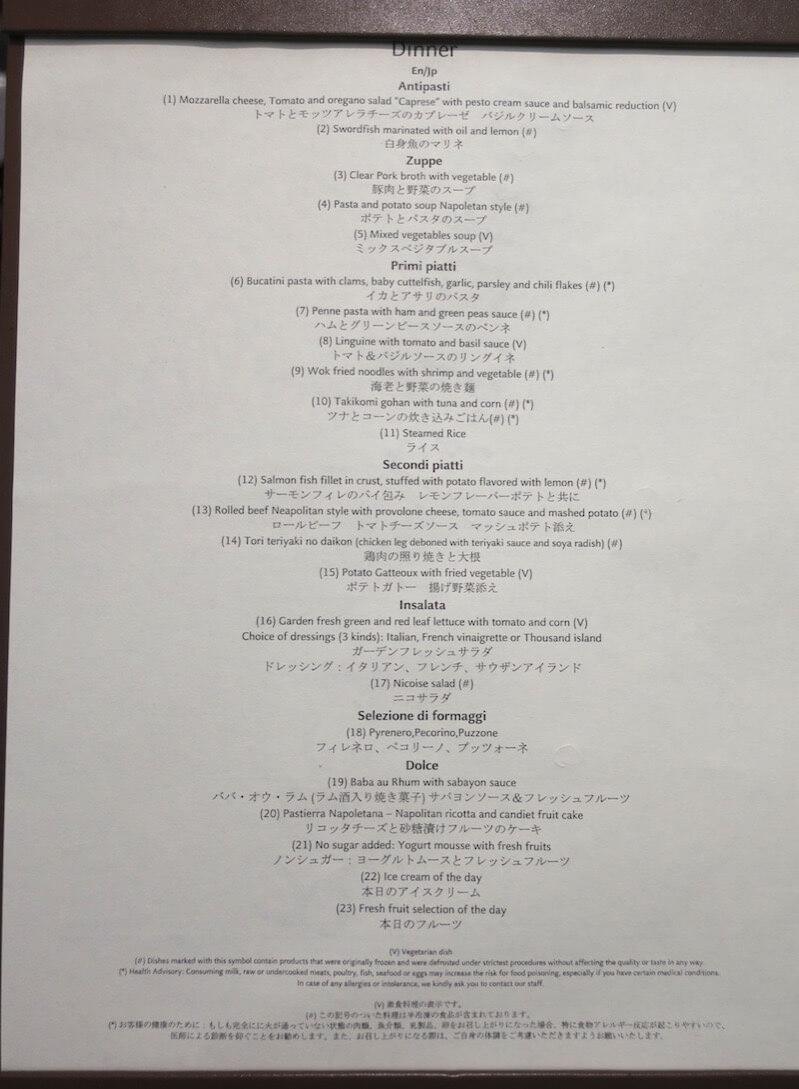 コスタネオロマンチカ レストラン ボッティチェリ 夕食1