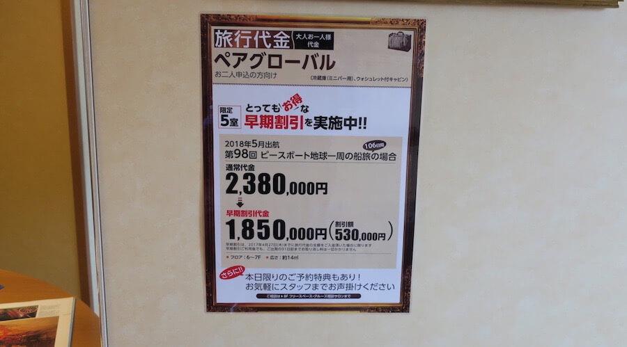 部屋料金表
