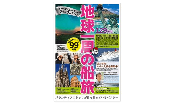 ピースボート世界一周ポスター