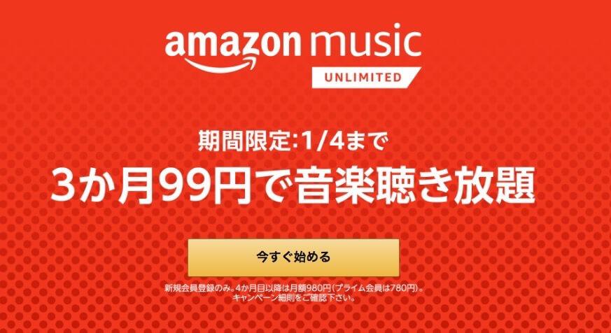 3ヶ月99円 AmazonMusicUnlimitedで聴き放題キャンペーン開催中