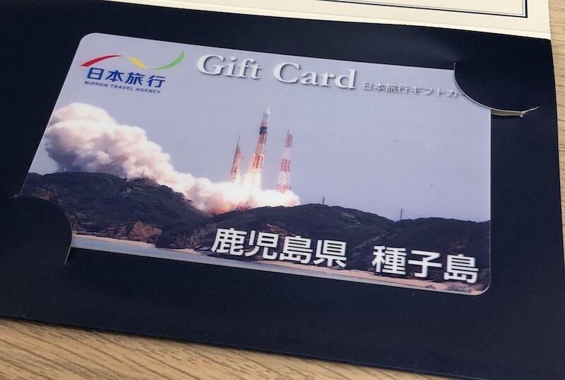 ふるさと納税でもらった日本旅行ギフト券