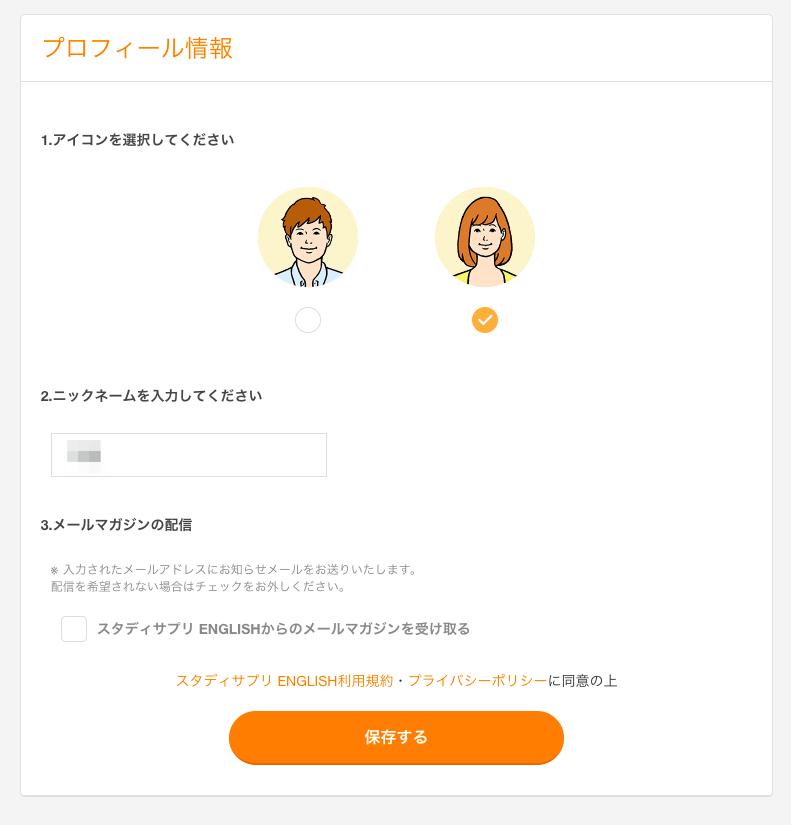 IDとアイコン設定画面
