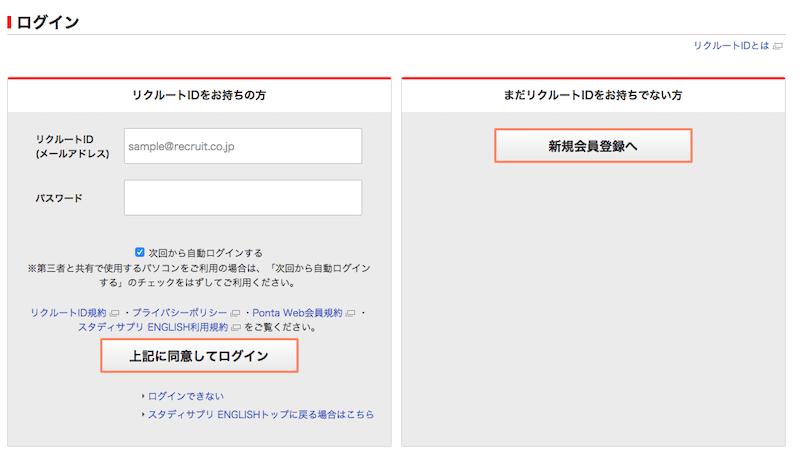 リクルートID選択画面