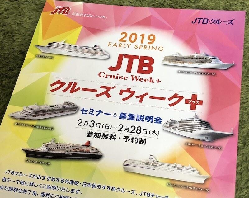 JTBクルーズ説明会 セミナーパンフレット