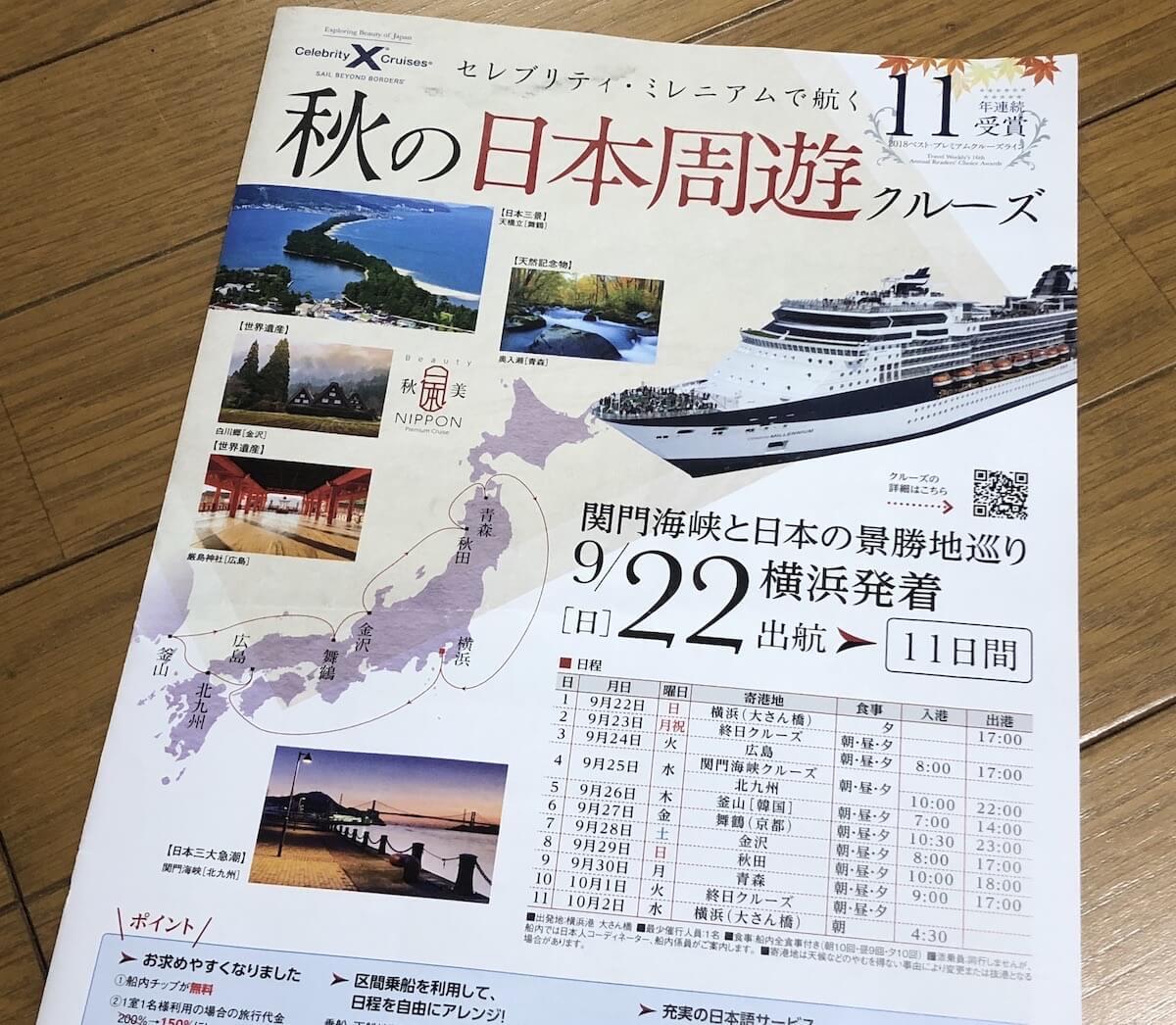 2019年 セレブリティミレニアム 日本周遊クルーズ