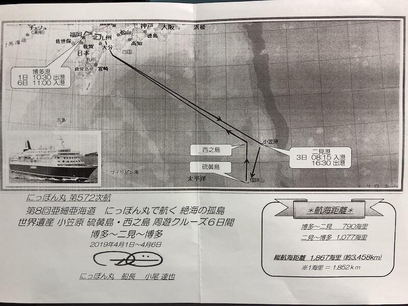 にっぽん丸 小笠原クルーズ地図