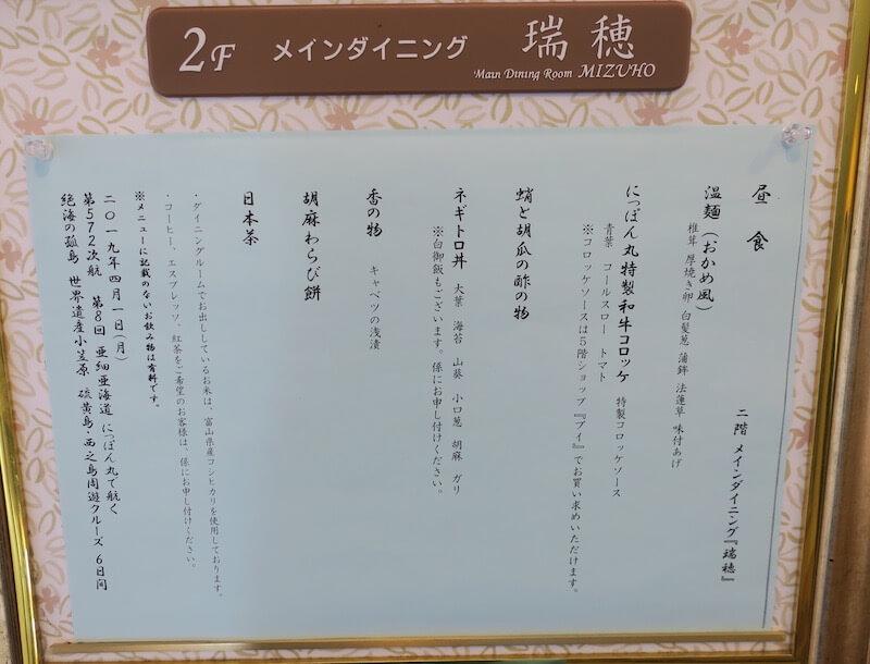 にっぽん丸 食事 昼食02