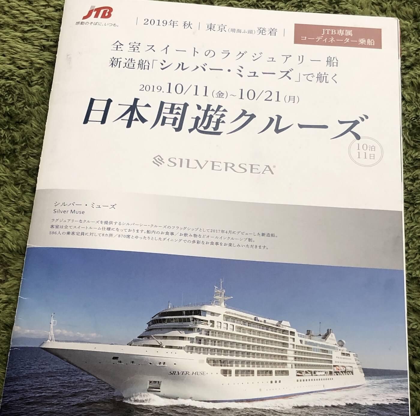 シルバーミューズ JTB日本一周パンフレット