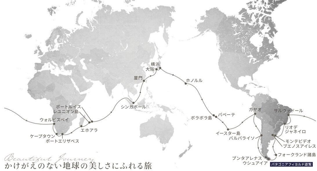 第3回ピースボート2世界一周クルーズ行程