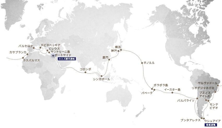 第2回南極航路 ヨーロッパ 南米コース