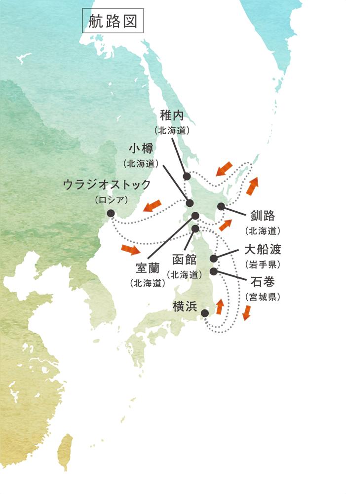 ピースボート ショートクルーズ 2020年7月出発 夏の東北 北海道周遊クルーズ18日間