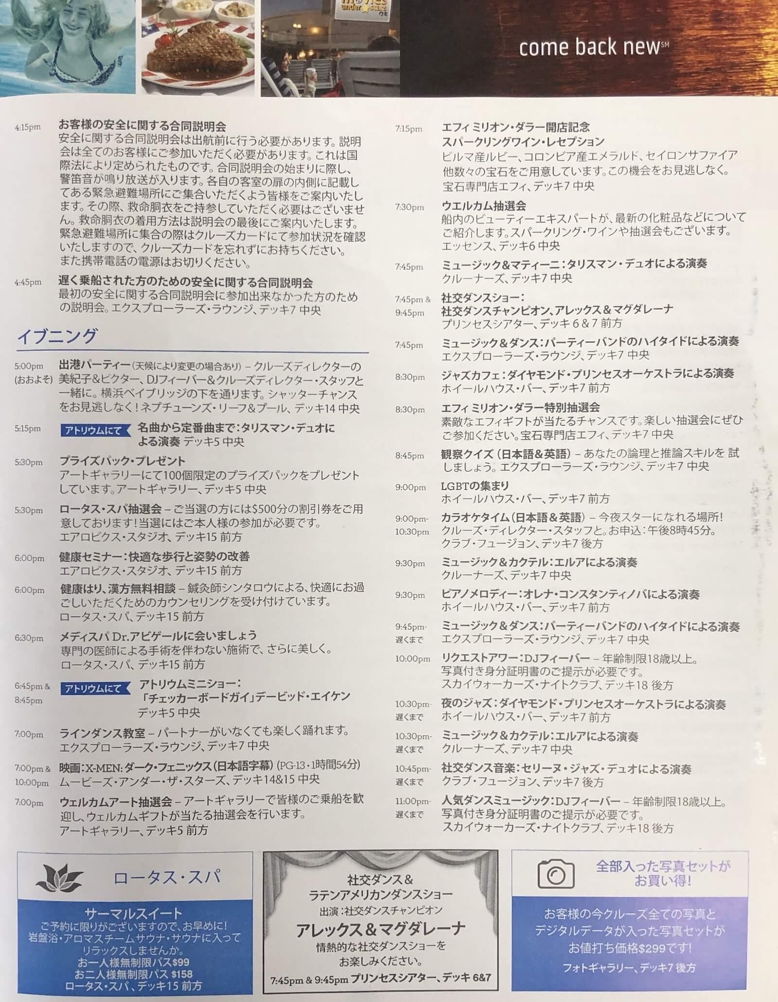 ダイヤモンドプリンセス 船内新聞